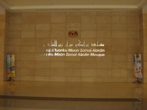 Masjid Tuanku Mizan Zainal Abidin